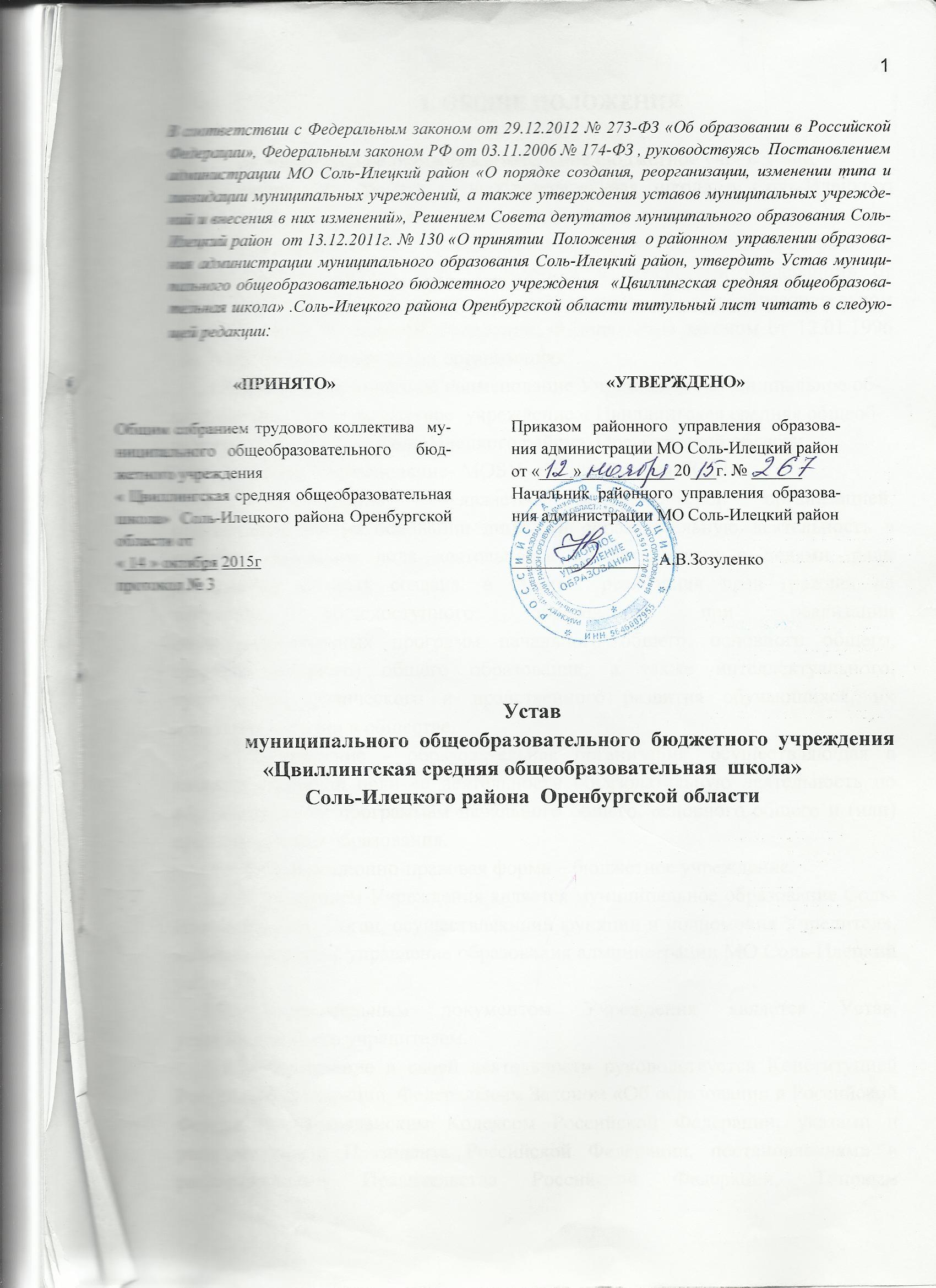 Устав школы 2017 года по новому закону об образовании